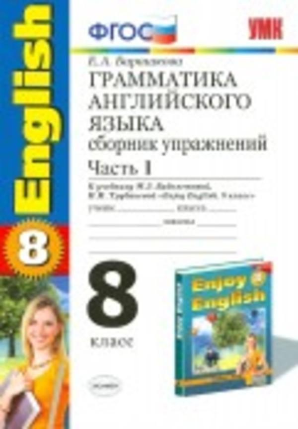 Рабочая тетрадь по английскому 8 класс. Грамматика. Сборник упражнений. Часть 1, 2 Барашкова Экзамен