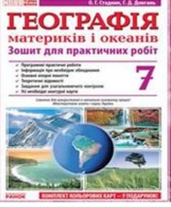 Робочий зошит з географії 7 клас. Зошит для практичних робіт О.Г. Стадник 2015