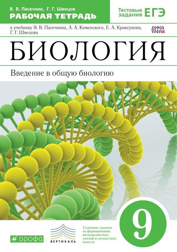 Онлайн учебник по биологии 9 класса каменский