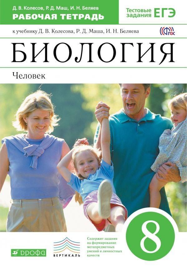 Рабочая тетрадь по биологии 8 класс. ФГОС Колесов, Маш, Беляев Дрофа