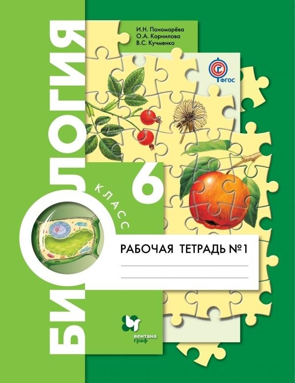 Рабочая тетрадь по биологии 6 класс. Часть 1 Пономарева, Корнилова, Кучменко Вентана-Граф
