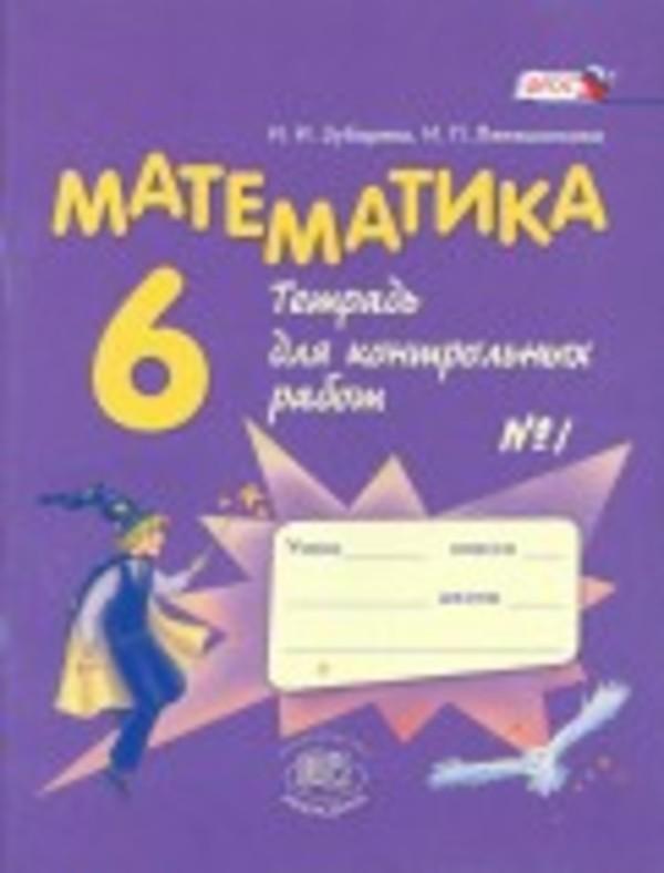 Тетрадь для контрольных работ по математике 6 класс. Часть 1, 2. ФГОС Зубарева, Лепешонкова Мнемозина