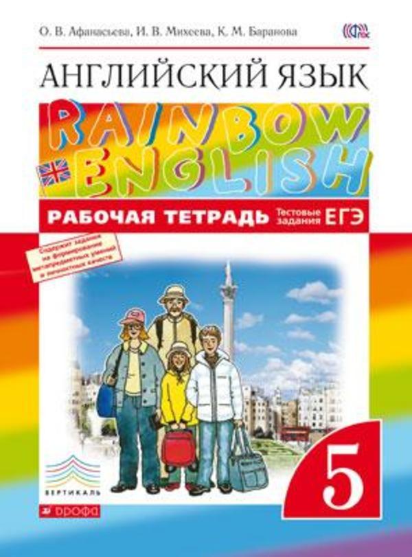 Рабочая тетрадь по английскому языку 5 класс. Rainbow English Афанасьева, Михеева, Баранова Дрофа