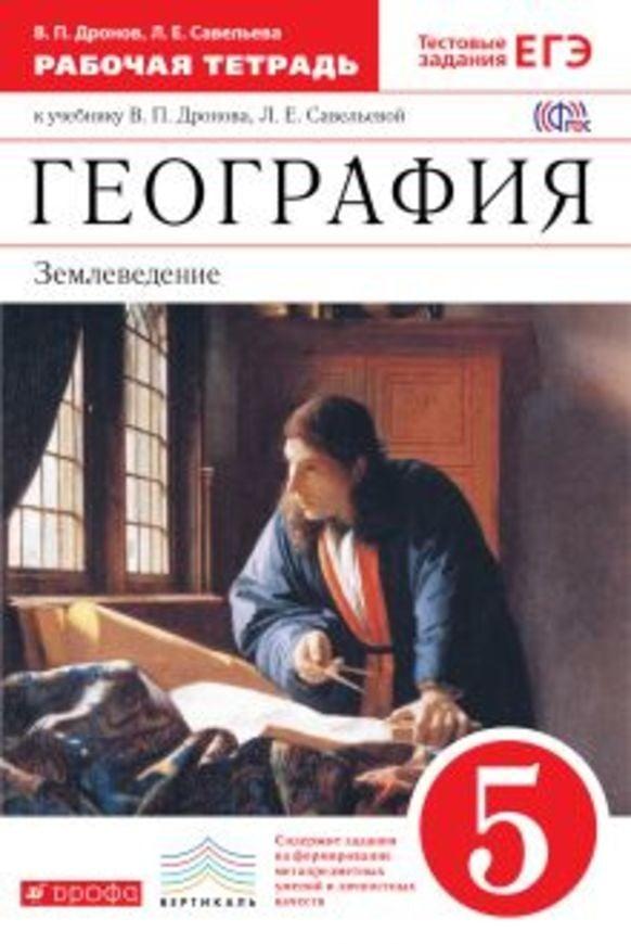 Рабочая тетрадь по географии 5 класс. ФГОС Дронов Дрофа