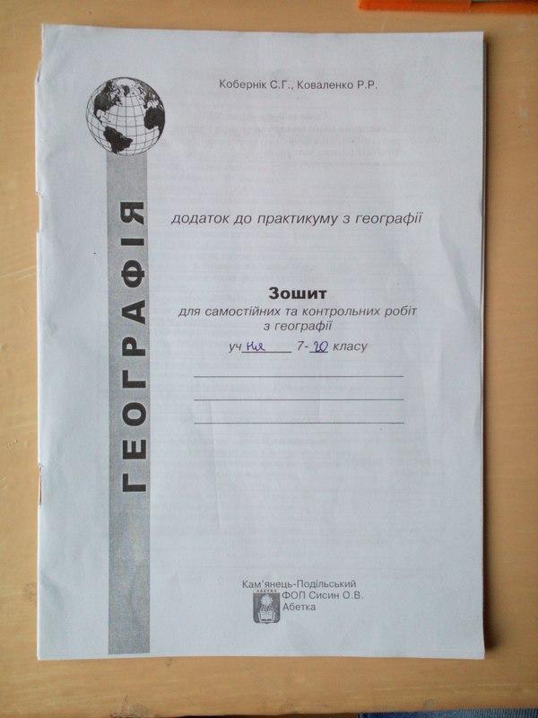 Робочий зошит з географії 7 клас. Зошит для самостійних і контрольних робіт Кобернік С. Г., Коваленко Р. Р.