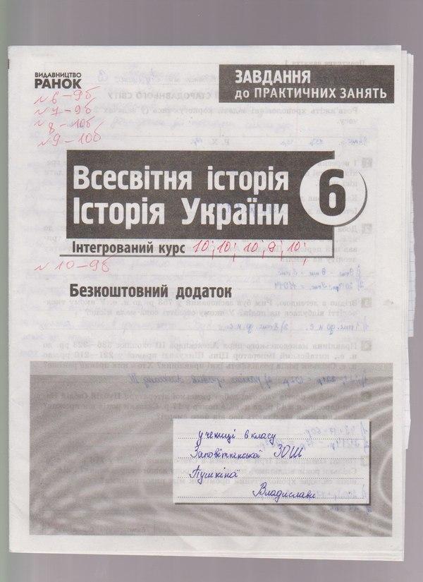 Робочий зошит з історії 6 клас додаток