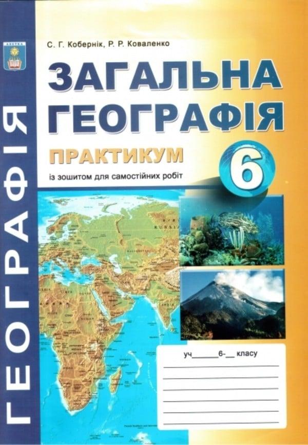 Гдз по географии 6-класс р.р коваленко
