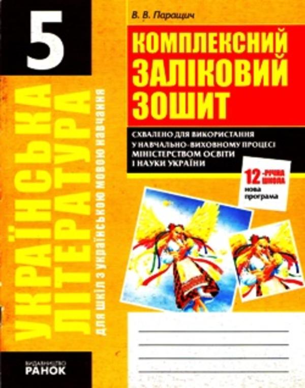 Українська література 5 клас. Комплексний заліковий зошит Паращич В. В.