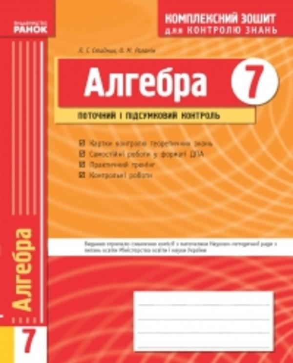 Комплексний зошит з алгебри 7 клас. Поточний і підсумковий контроль Стадник Л.Г., Роганін О.М.