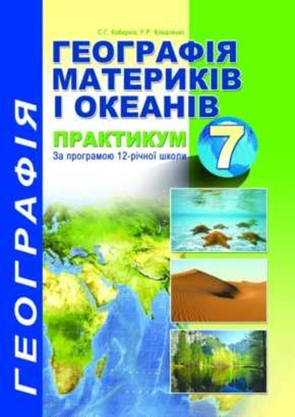 Робочий зошит з географії 7 клас. Практикум Кобернік С. Г., Коваленко Р. Р.