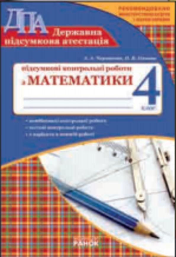 Робочий зошит з математики 4 клас. ДПА (підсумкові контрольні роботи) Черкасова А.А., Панова Н.В.