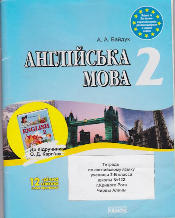 Книжка решебник английский язык 5 класс алла несвит 2017