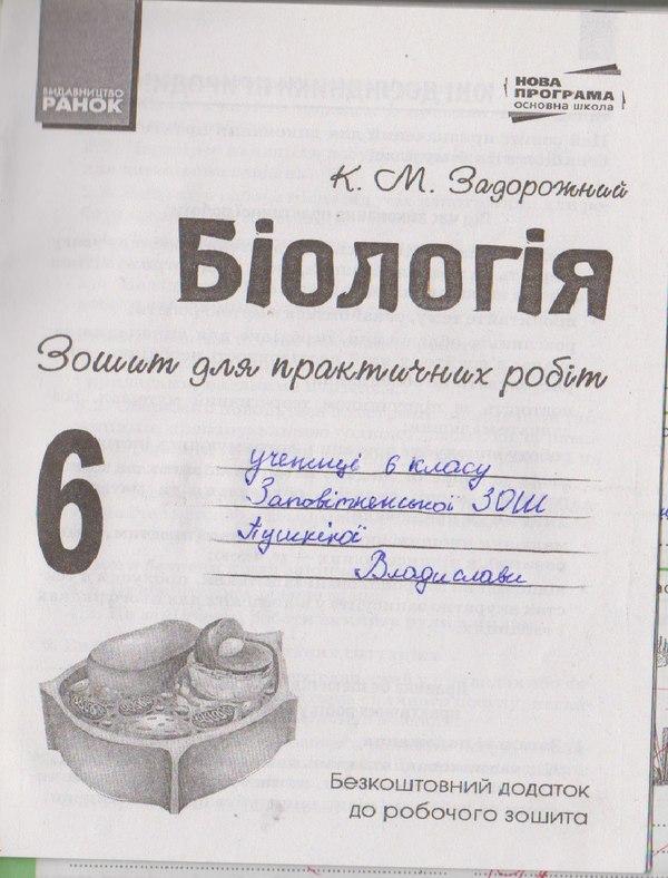 Робочий зошит з біології 6 клас. Зошит для практичних робіт Задорожний К.М.
