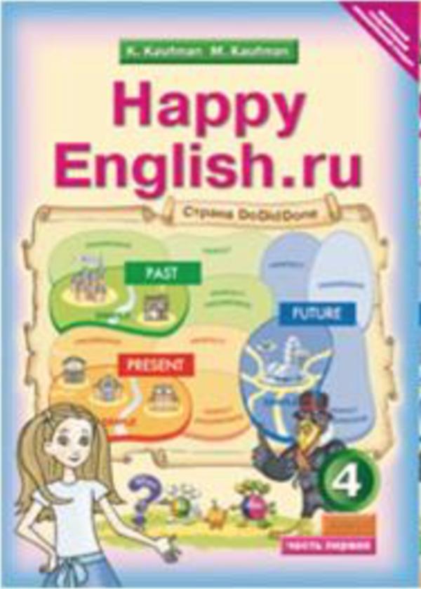 Класс английского к 2 часть языка кауфман 4 решебник учебнику