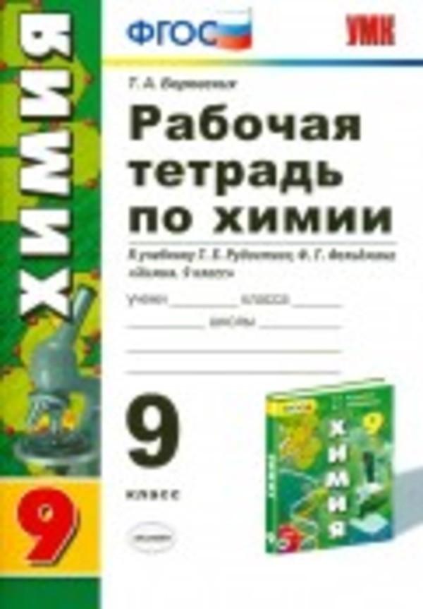 Рабочая тетрадь по химии 9 класс. ФГОС Боровских. К учебнику Рудзитис Экзамен