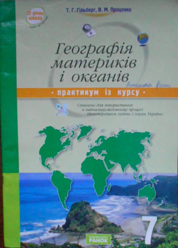 Робочий зошит з географії 7 клас. Практикум з курсу Т.Г. Гільберг, В.М. Проценко