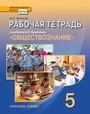 Рабочая тетрадь по обществознанию 5 класс. ФГОС Хромова. К учебнику Кравченко Русское Слово