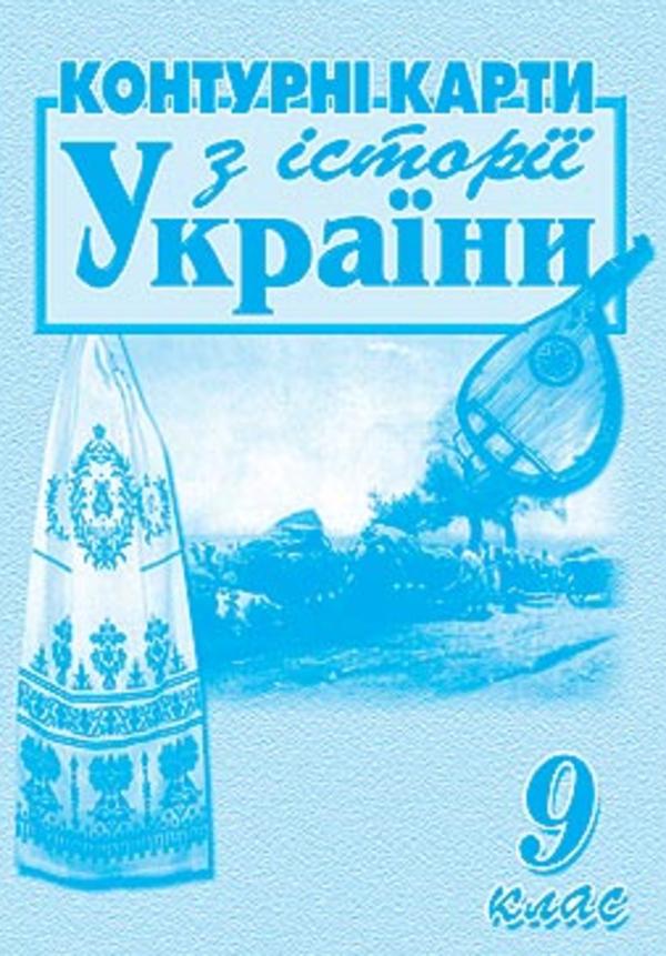 Робочий зошит з історії України 9 клас. Контурні карти