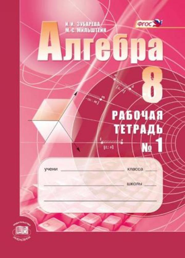 Рабочая тетрадь по алгебре 8 класс. Часть 1, 2. ФГОС Зубарева, Мильштейн Мнемозина