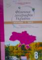 Робочий зошит з географії 8 клас. Практикум з курсу Т.Г. Гільберг, В.М. Проценко
