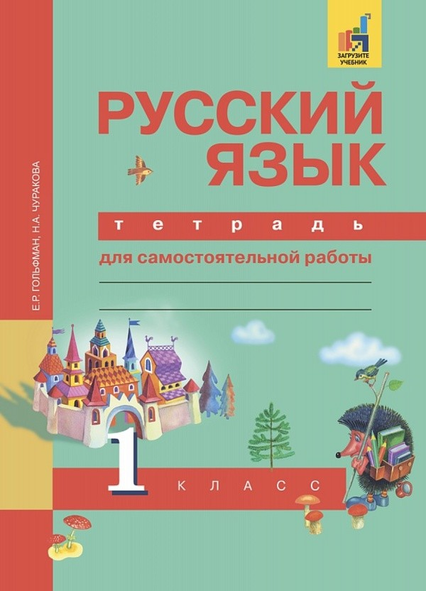 Рабочая тетрадь по русскому 1 класс Гольфман Академкнига