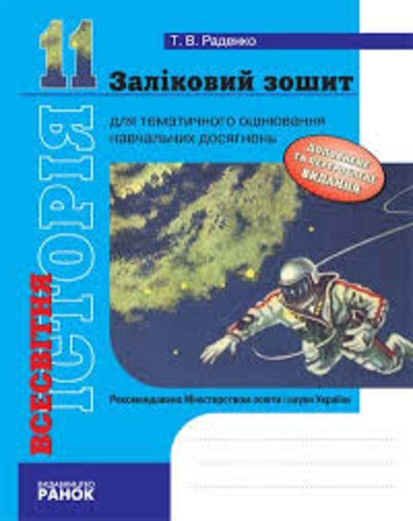 Робочий зошит з всесвітньої історії 11 клас Раденко Т.В.