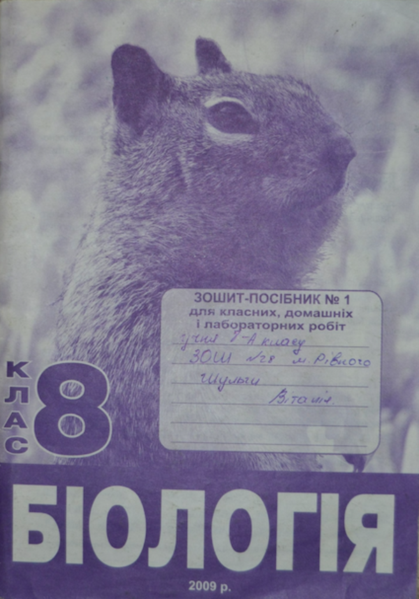 Робочий зошит з біології 8 клас Примак Н.В., Опаренюк Г.А.