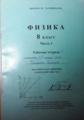 Рабочая тетрадь по физике 8 класс. Часть 1 Лифарь С.В., Тарарина И.Н.