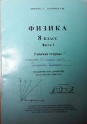 решебник по физике 9 класс рабочая тетрадь лифарь 2 часть