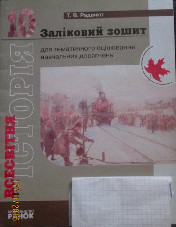 Робочий зошит з всесвітньої історії 10 клас Раденко Т.В.