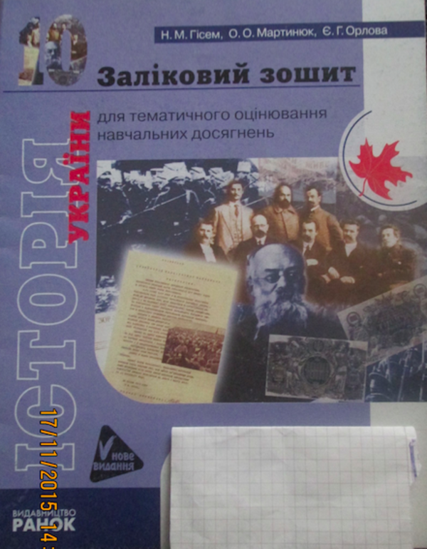 Робочий зошит з історії України 10 клас Н.М. Гісем, О.О. Мартинюк