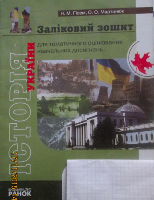 Робочий зошит з історії України 11 клас Н.М. Гісем, О.О. Мартинюк