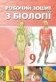 Робочий зошит з біології. 9 клас. Частина 1, 2 Мирна Л.А., Бітюк М.Ю., Віркун В.О.