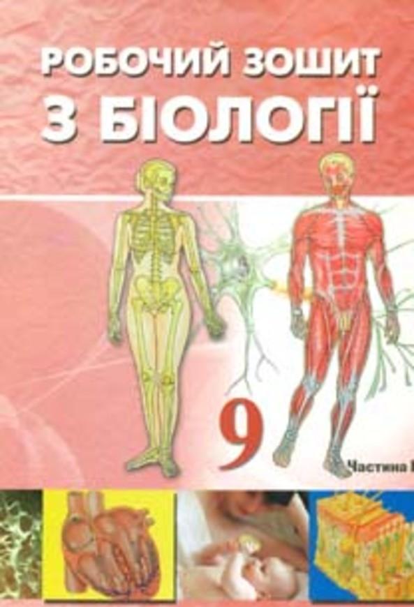 Робочий зошит з біології. 9 клас. Частина І Мирна Л.А., Бітюк М.Ю., Віркун В.О.