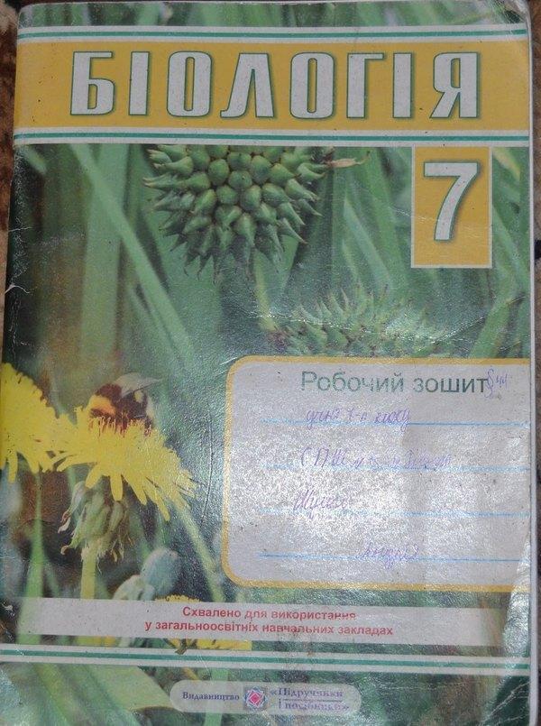 Робочий зошит з біології 7 клас Г. Пашко, А. Маркевич, О. Литвин
