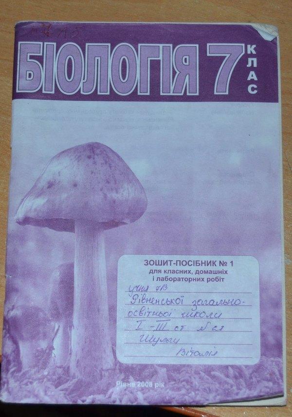 Робочий зошит з біології 7 клас. Частина 1 Пашко Г.У., Гусарук Н.І.
