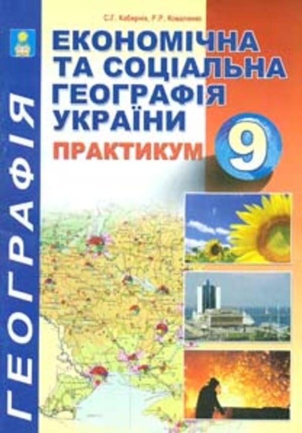 Практикум9 класс география украина онлайн