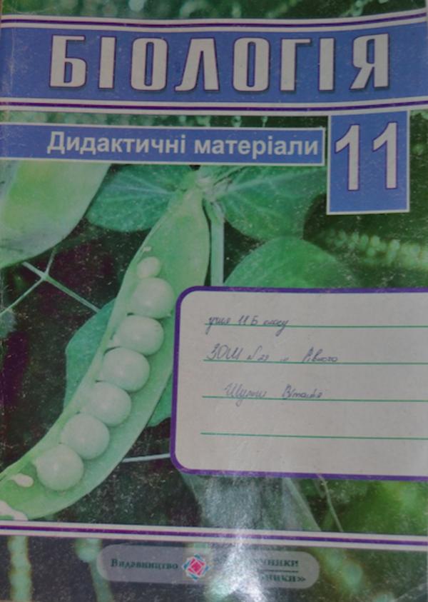 Робочий зошит з біології 11 клас. Дидактичні матеріали Вдовенко Л., Дзюба Н.
