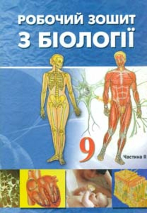 Робочий зошит з біології. 9 клас. Частина ІІ Мирна Л.А., Бітюк М.Ю., Віркун В.О.