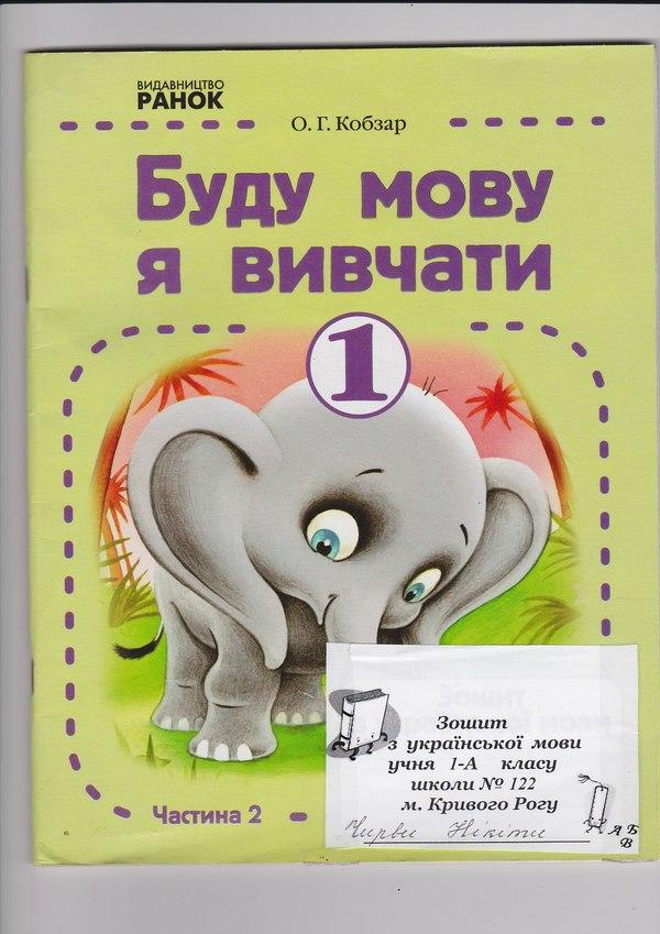 Робочий зошит з української мови 1 клас. Буду мову я вивчати. Частина 2 Кобзар О. Г.