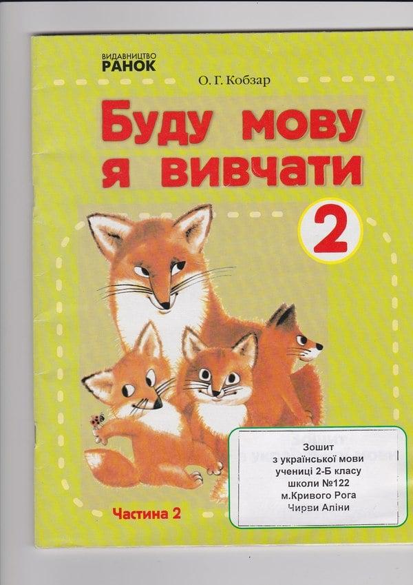Робочий зошит з української мови 2 клас. Буду мову я вивчати. Частина 2 Кобзар О. Г.