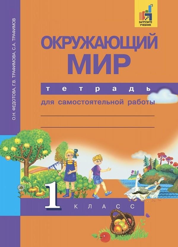 Рабочая тетрадь по окружающему миру 1 класс Трафимов, Трофимова, Федотова Академкнига