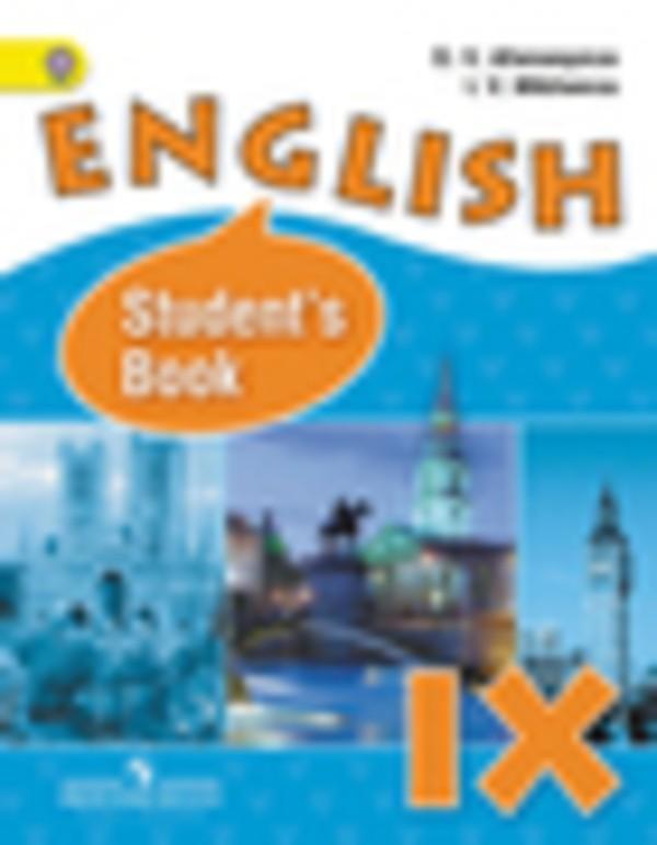 Английский язык 9 класс афанасьева михеева гдз просвещение