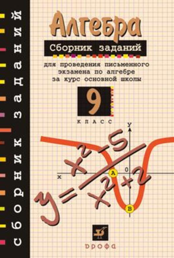 Алгебра 9 класс. Сборник заданий Кузнецова, Бунимович Дрофа