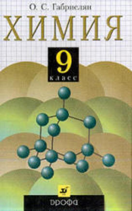 химия 8 класс рабочая тетрадь габрусева скачать
