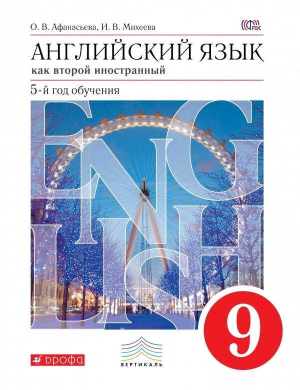 Английский 9 класс. Student's Book - Workbook. ФГОС Афанасьева, Михеева Дрофа