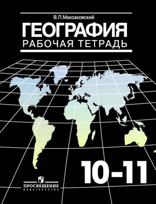Рабочая тетрадь по географии 10 класс Максаковский Просвещение