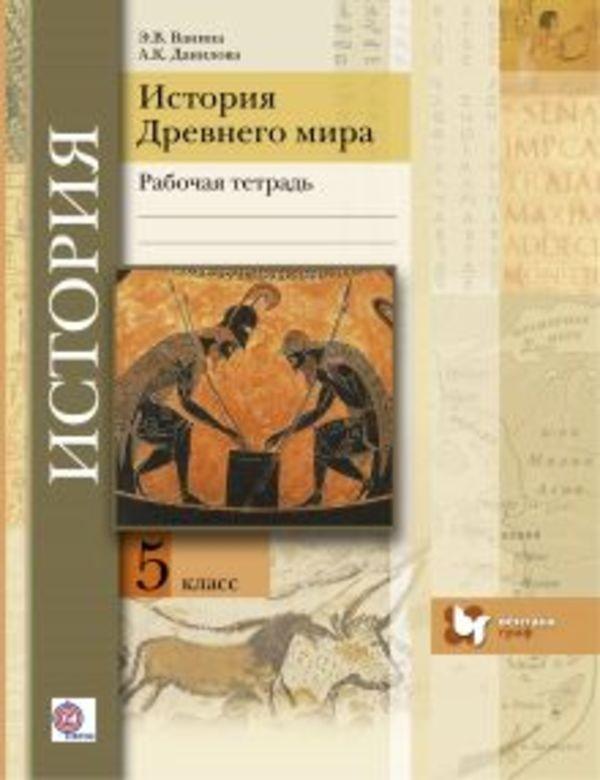 Рабочая тетрадь по истории Древнего мира 5 класс. ФГОС Ванина, Данилов Вентана-Граф