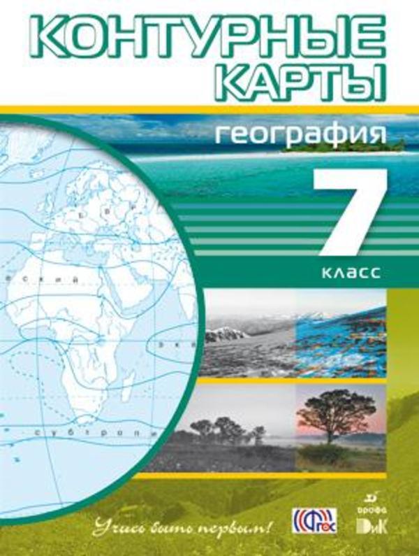 Контурные карты по географии 7 класс. ФГОС Приваловский Дрофа