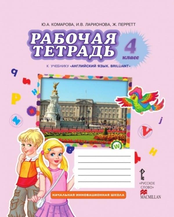 Рабочая тетрадь по английскому языку 4 класс. ФГОС Комарова, Ларионова Русское Слово